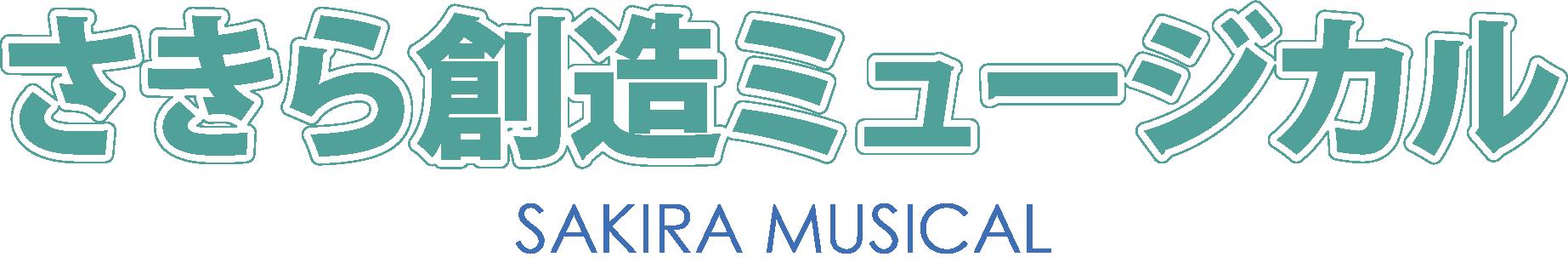 さきら創造ミュージカル 公式WEBサイト